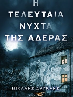 H TEΛΕΥΤΑΙΑ ΝΥΧΤΑ ΤΗΣ ΑΔΕΡΑΣ--COVER