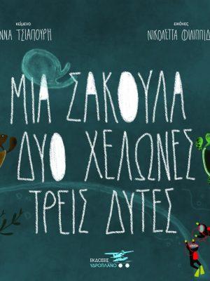 COVER-XELONA