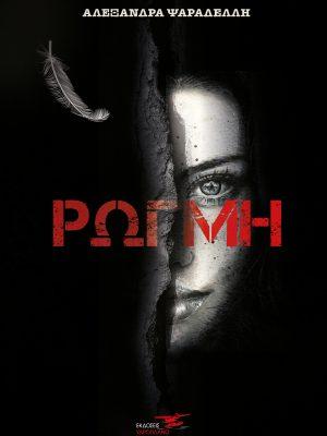 ROGMI_cover